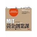 MIT黃金創業課:做對24步-系統性打造成功企業