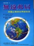 無遠弗屆:跨國企業與世界新秩序