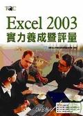 Excel 2003實力養成暨評量