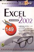 馬上學會Excel 2002:做好財務管理