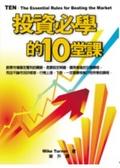 投資必學的10堂課