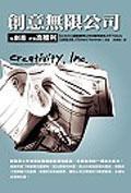 創意無限公司:有創意-才有高獲利