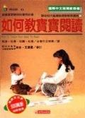 如何教寶寶閱讀