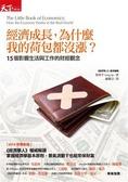 經濟成長-為什麼我的荷包都沒漲?:15個影響生活與工作的財經觀念
