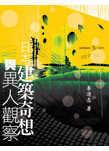 日本建築奇想與異人觀察