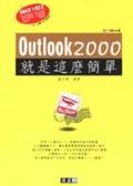 Outlook 2000就是這麼簡單