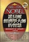 諾貝爾經濟學大師的智慧1969-1979