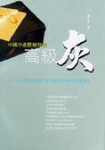 高級灰:中國中產階級寫真