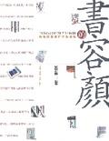 書的容顔:封面設計的賞析與解構:翁翁封面設計作品選集
