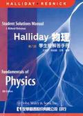Halliday物理(第八版)學生版解答手冊