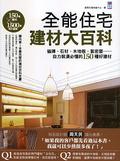 全能住宅建材大百科:木板、磁磚、石材、氣密窗  自力裝潢必看的150種建材