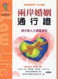 兩岸婚姻通行證:兩岸婚姻的第一本法律書