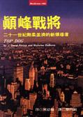 顛峰戰將:二十一世紀剛柔並濟的新領導者