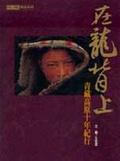 在龍背上:青藏高原十年紀行