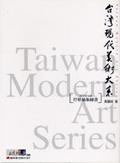 台灣現代美術大系:抒情抽象繪畫:西方媒材類