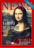 時尚英語:有趣的英語新聞