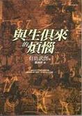 與生俱來的煩惱:日本近代文學傑作選