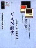 VAN時代:加值網路與現代生活