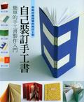 自己裝訂手工書:簡單的手工書製作入門:串起珍藏回憶的裝訂工藝