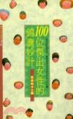 100位傑出女性的錦囊妙計