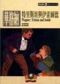 華格納:特里斯坦與伊索爾德:Tristan und Isolde
