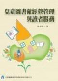 兒童圖書館經營管理與讀者服務