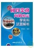 國貿業務丙級檢定學術科試題解析