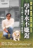 學習永不嫌遲:盲人碩士柯明期的生命故事