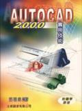 AUTOCAD 2000實用技術