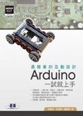 最簡單的互動設計:Arduino一試就上手