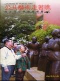 公共藝術走著瞧:台北市公共藝術導覽:a short guide to public artwork in Taipei city