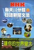 NHK每天10分鐘日語新聞文法