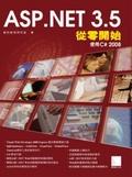 ASP.NET 3.5從零開始:使用C# 2008