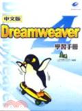 Dreamweaver 4 中文版學習手冊