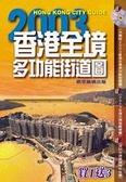 2003香港全境多功能街道圖
