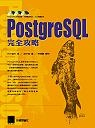 PostgreSQL完全攻略
