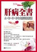 肝病全書:A丶B丶C丶D十大肝炎及肝癌
