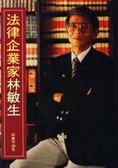 法律企業家林敏生