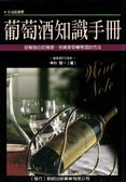 葡萄酒知識手冊