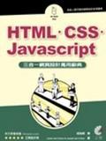 HTML.CSS.Javascript三合一網頁設計萬用辭典