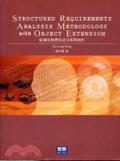 結構化軟體需求分析與物件