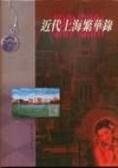 近代上海繁華錄