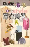 穿衣美學手冊:衣世代