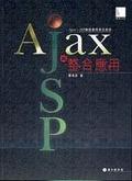 Ajax與JSP整合應用