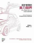 設計管理的美力競界:華人世界最大設計公司浩漢的知識管理學