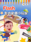Flash影音動畫小玩家