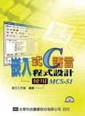 嵌入式C語言程式設計:使用MCS-51