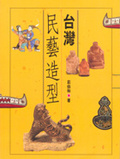 臺灣民藝造型