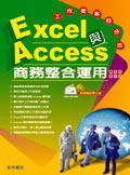 Excel與Access商務整合運用:工作效率百分百