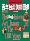 百年台灣美術圖象